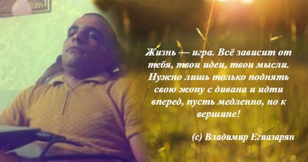 Фото мужчины Владимир, Ереван, Армения, 32