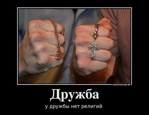 Дружбы знакомство нет